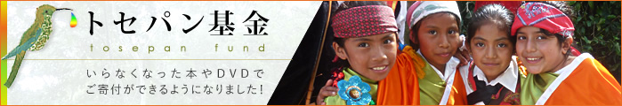 11/23ー12/3 アグロフォレストリー(森林農法) 全国キャンペーンツアー2014~『いのちと文化をはぐくむ森 メキシコ・トセパン協同組合の持続可能な取り組みと森を守るコーヒー』