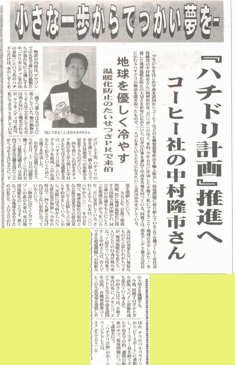 「ハチドリ計画」推進へ コーヒー社の中村隆市さん