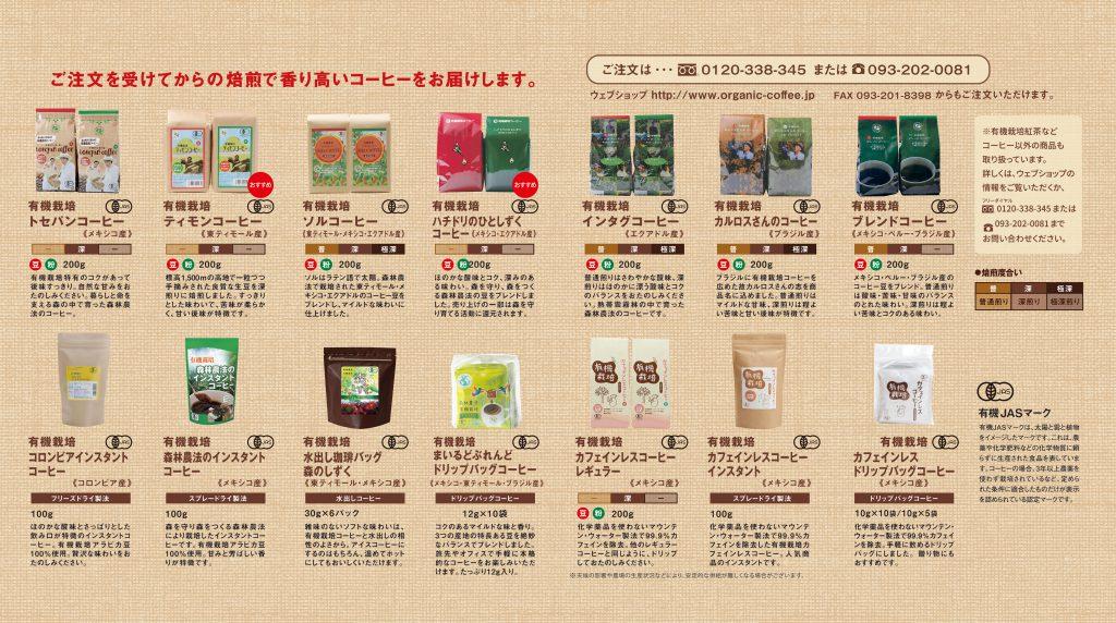 ウインドファームのフェアトレード有機栽培コーヒ商品カタログ