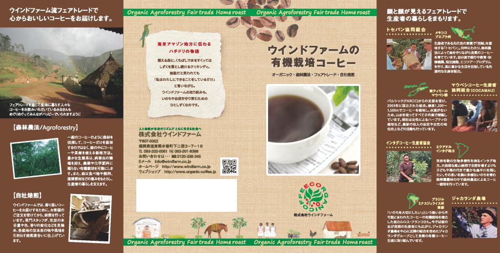 ウインドファームのフェアトレード有機栽培コーヒー商品カタログ表面(2014年版)