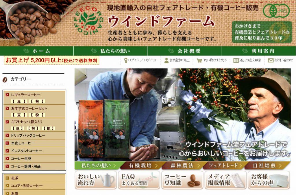 弊社ウェブショップ:フェアトレード・森林農法・有機コーヒー販売のウインドファーム
