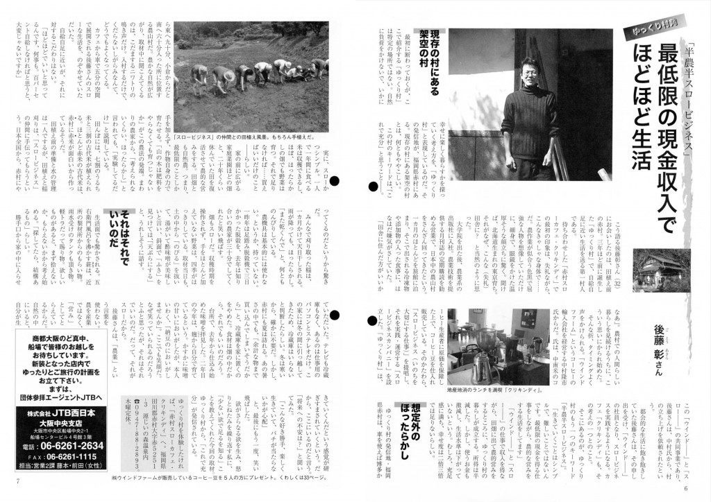 MIDOsan後藤さん記事