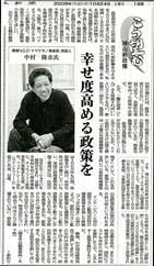 20091024記事小