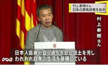 村上春樹 原発政策を批判