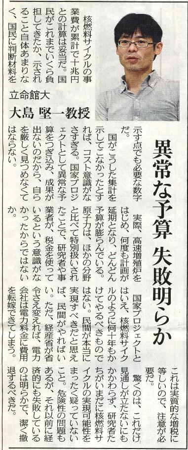 東京新聞(2012年1月5日)大島堅一立命館大教授「異常な予算 失敗明らか」