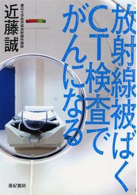 放射線被ばく CT検査でがんになる 近藤誠
