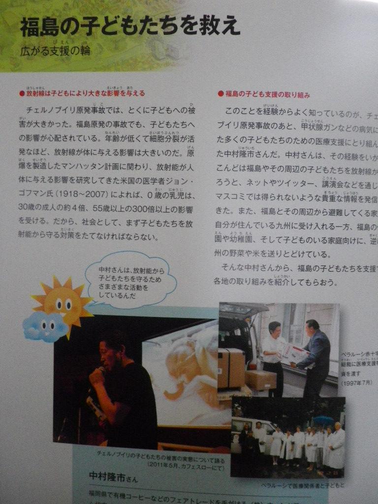 ストップ原発4 福島の子どもたちを救え・中村