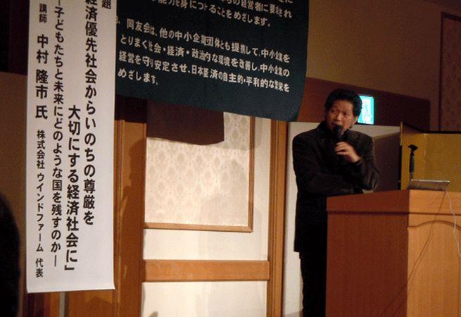 京都中小企業家同友会 2012年新春講演会