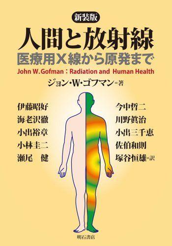ゴフマン著 『人間と放射線―医療用X線から原発まで』
