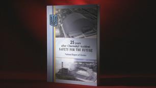 チェルノブイリ事故から25年目のウクライナ政府報告書「未来のための安全」