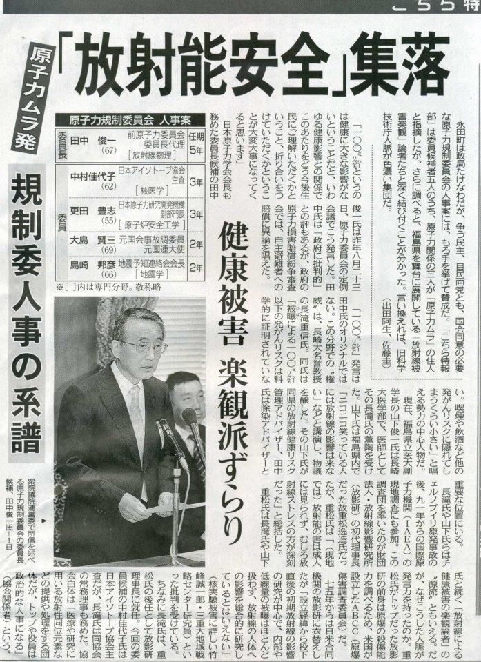 東京新聞:規制委人事 「放射能安全集落」