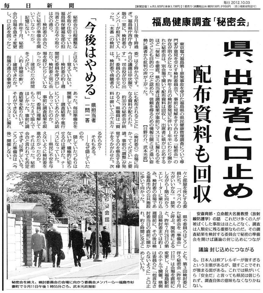 福島健康調査「秘密会」 県、出席者に口止め