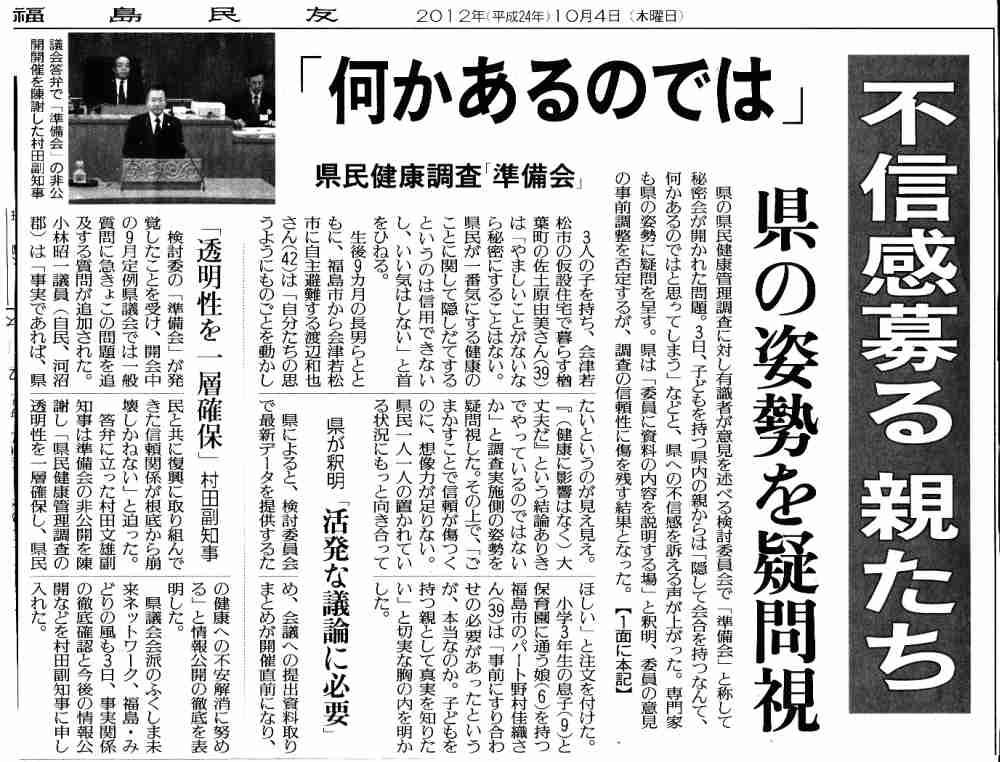 福島民友 不信感募る 県民健康調査「準備会」