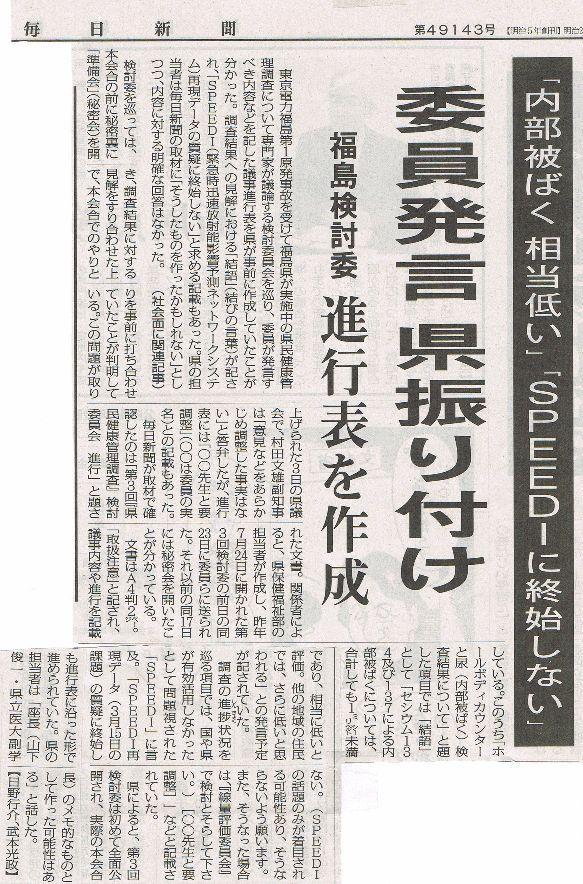 福島検討委 委員発言 県振り付け「内部被ばく相当低い」