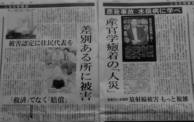 福島原発事故と水俣病の教訓 原田正純医師に聞く | 株式会社 ウインド ...