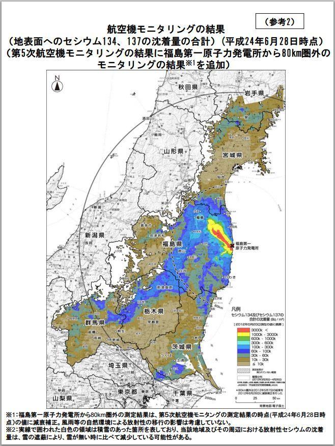放射能汚染地図(茨城含む)