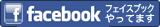 中村隆市のFacebookアカウント