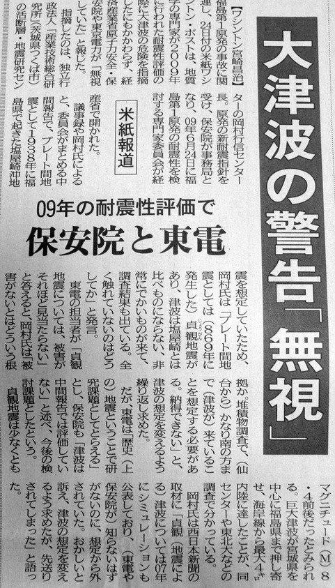 大津波の警告「無視」