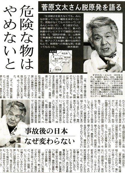 菅原文太さん脱原発を語る「危険な物はやめないと」