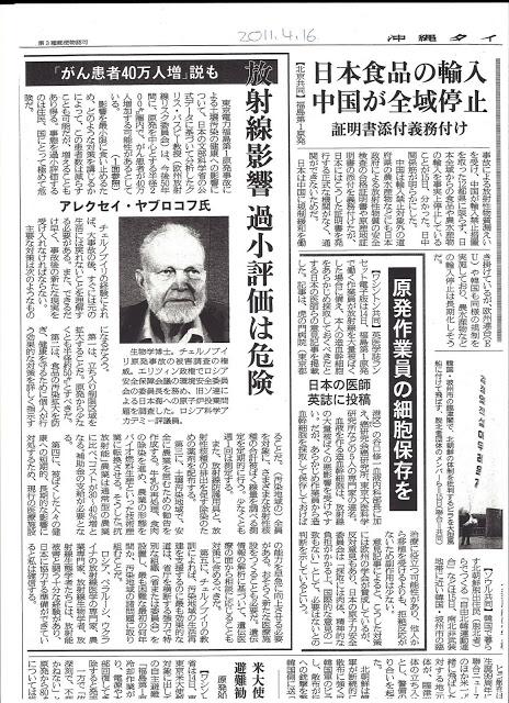 2011年4月16日 ヤブロコフ大写真沖縄タイムス