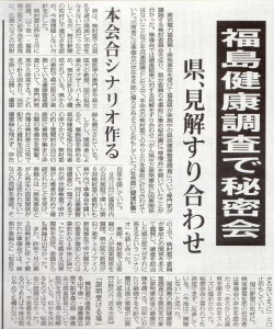 福島健康調査で秘密会 県、見解すり合わせ 会合シナリオ作る