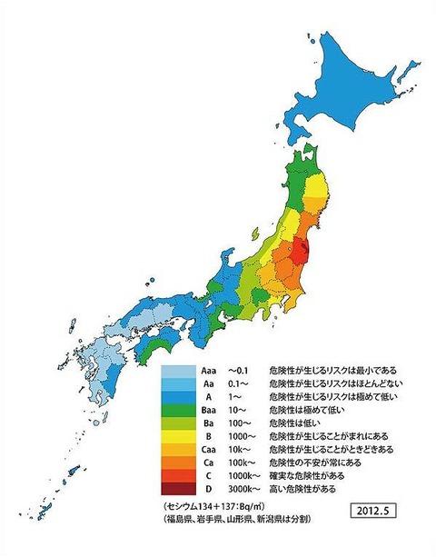食品の暮らしと安全:放射能汚染地図