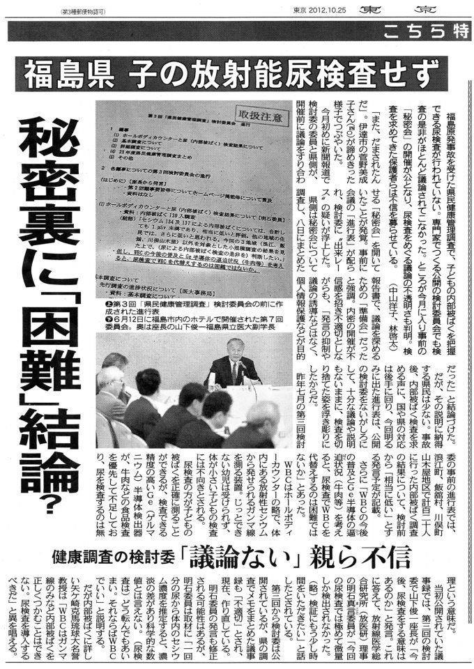 福島県、尿検査せず