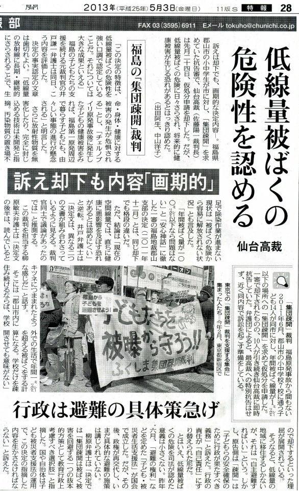東京新聞:低線量被ばくの危険性認める 仙台高裁