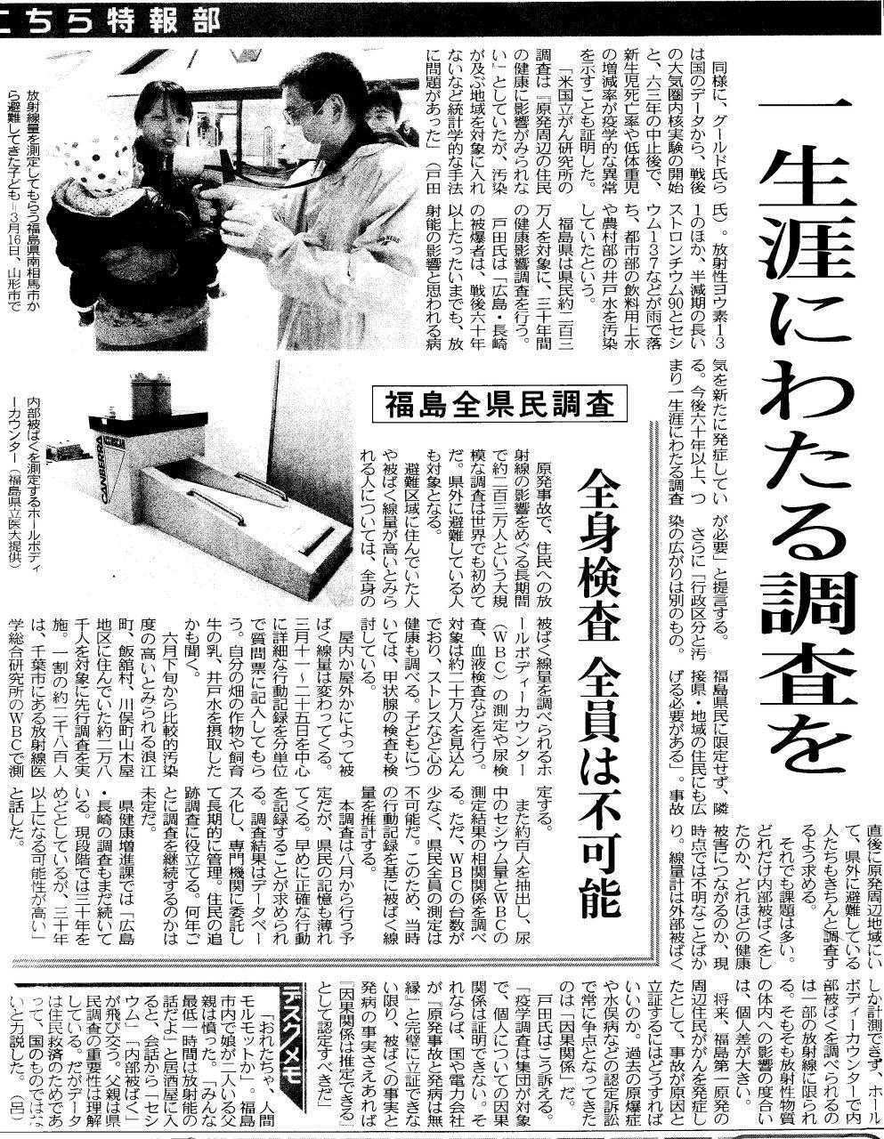 東京:低線量「事故なくても」のセット記事