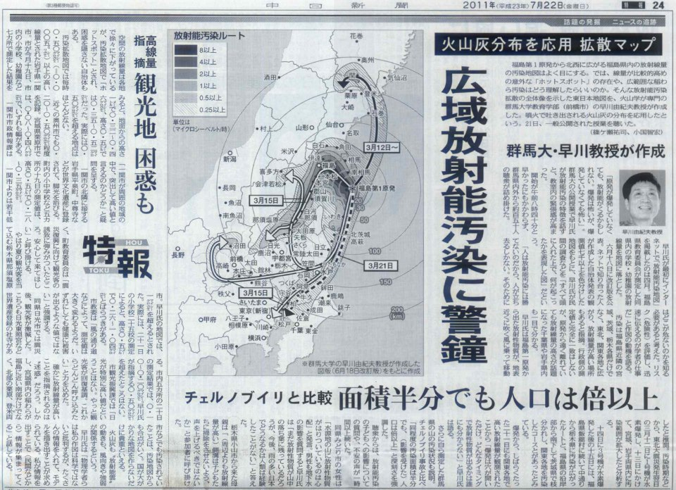 広域放射能汚染に警鐘 群馬大・早川教授が作成