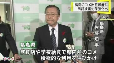 福島学校給食に県内産米 佐藤知事