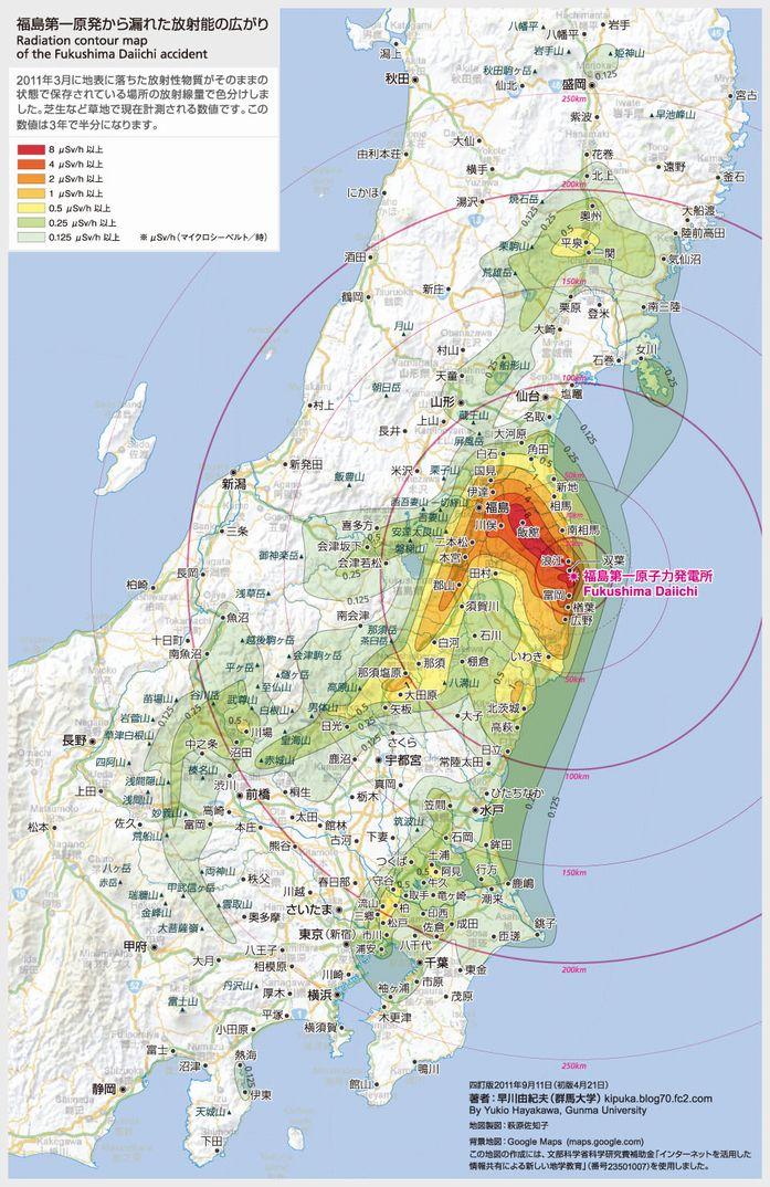 トリミング:早川由紀夫の放射能汚染地図(四訂版)