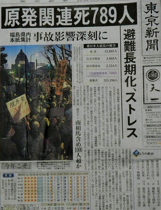 東京1面:原発関連死789人
