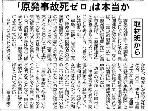 東京新聞:「原発事故死ゼロ」は本当か