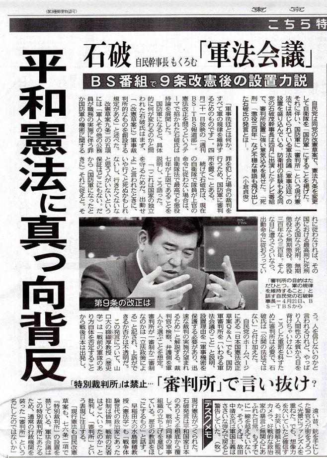 東京新聞:自民党幹事長 軍法会議発言