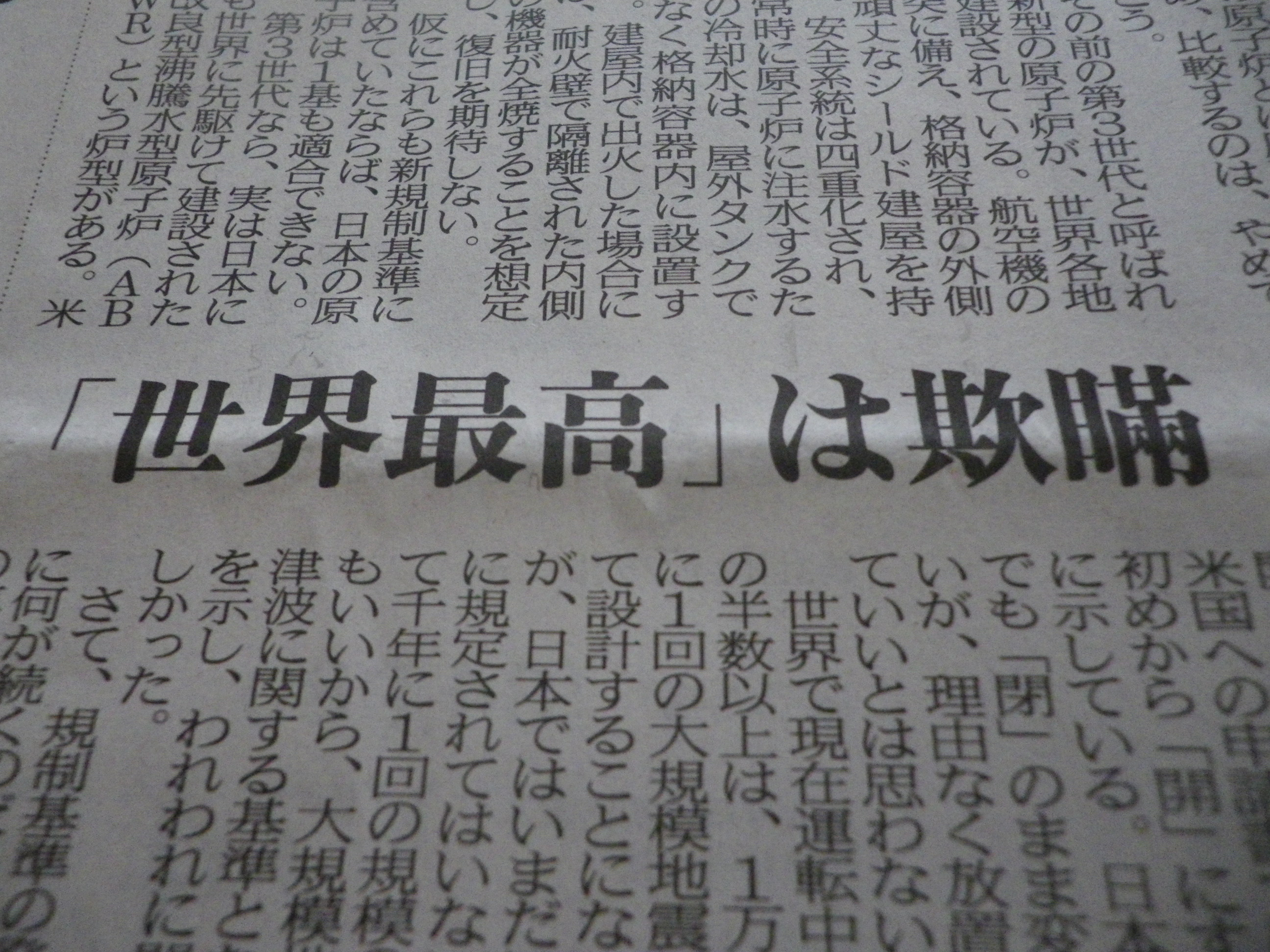 西日本新聞:「世界最高」は欺瞞