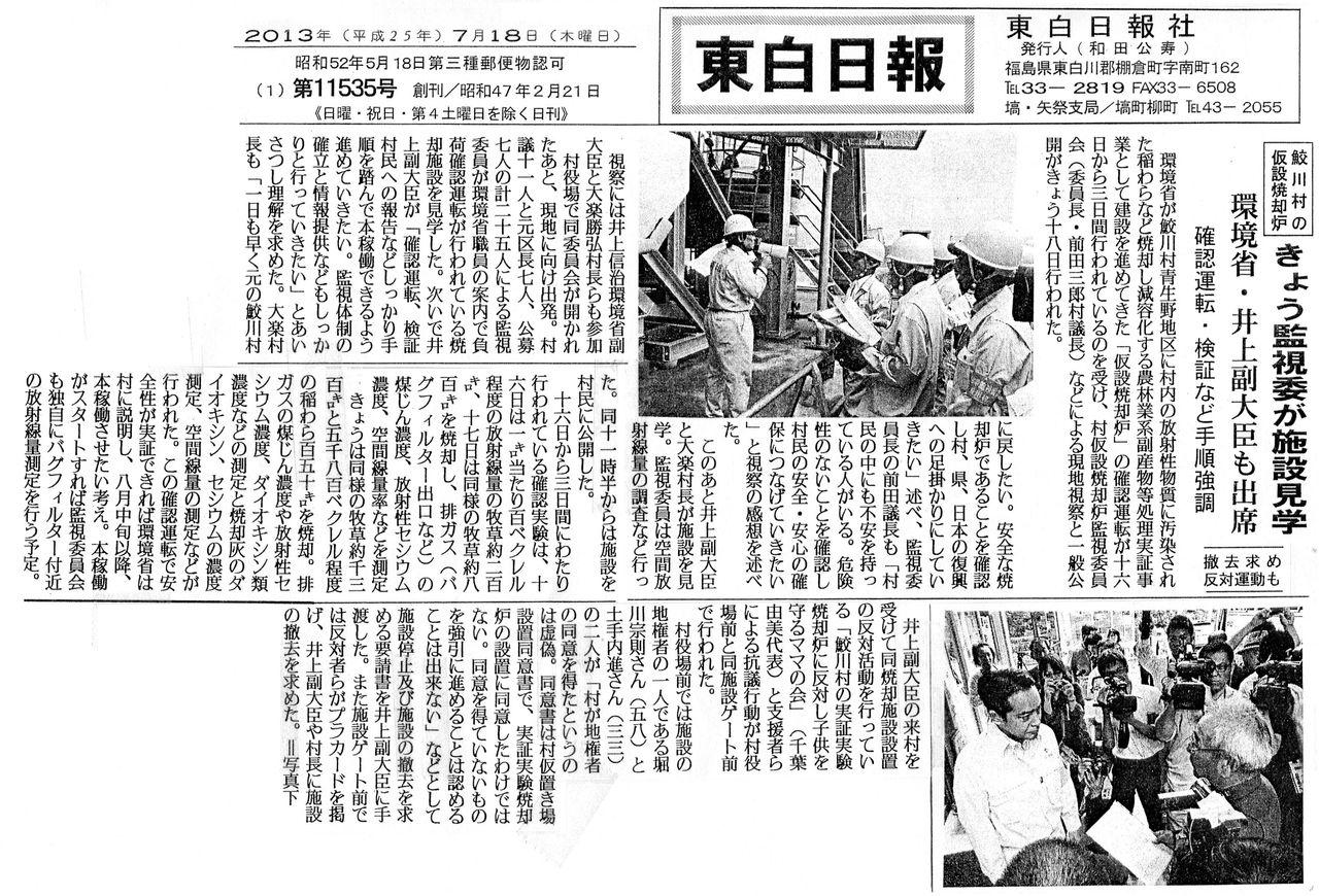 東白日報:鮫川村焼却炉 環境副大臣も視察