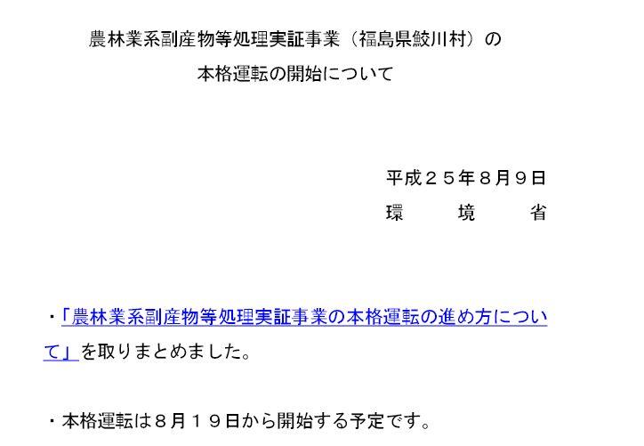 鮫川村 本格運転は8月19日から 環境省