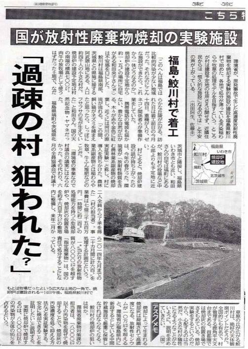 放射性廃棄物焼却の実験施設「過疎の村狙われた?」