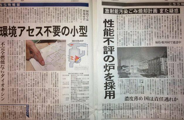 鮫川村 環境アセス不要の小型 性能不評の炉を採用