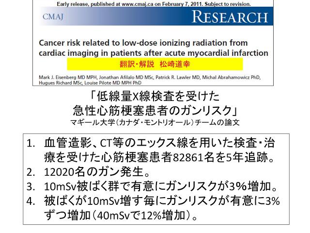 10mSvでがんリスクが3%増加:マギル低線量被曝論文