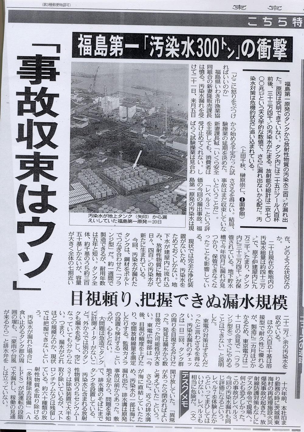 「事故収束はウソ」 福島第一「汚染水300トン」の衝撃