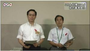 NHK:10月8日今年度産米で初の基準超え