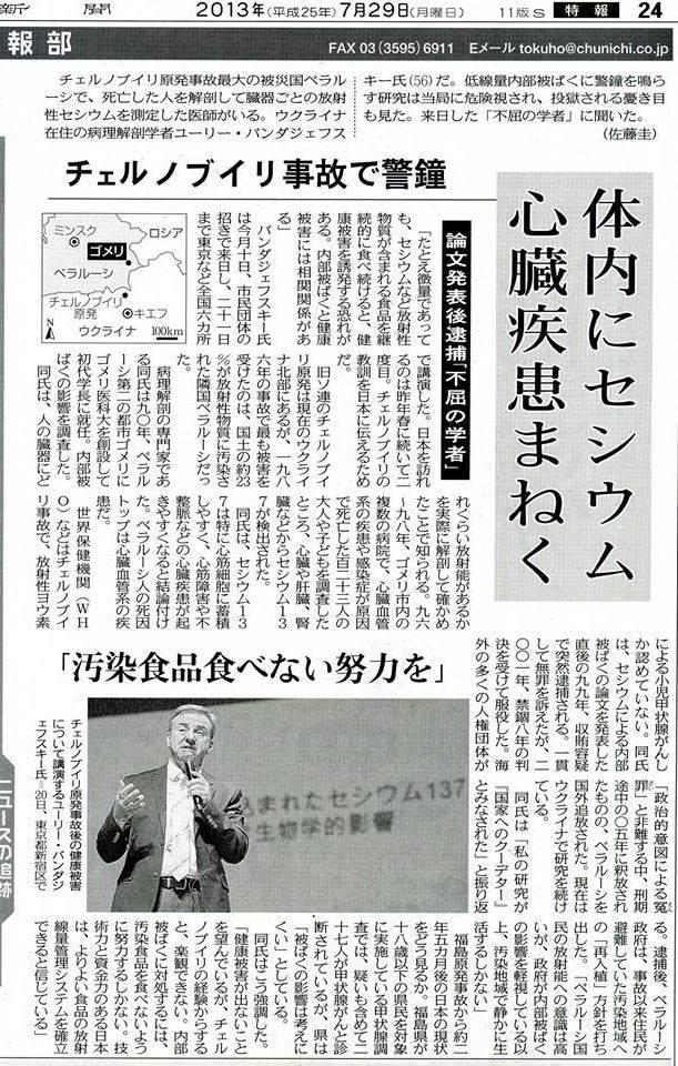 東京新聞:体内にセシウム 心疾患招く バンダジェフスキー