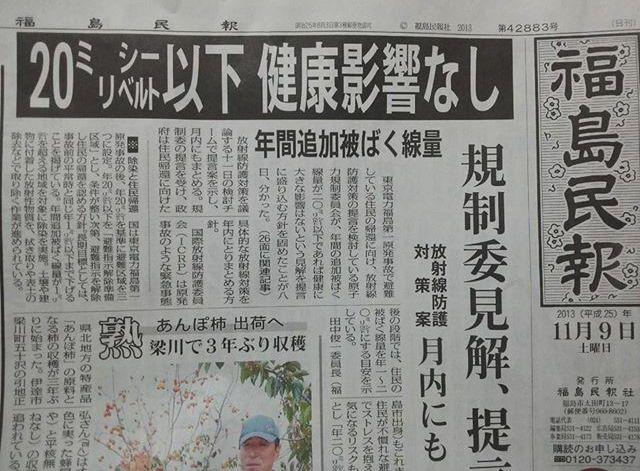 20ミリシーベルト以下 健康影響なし:福島民報