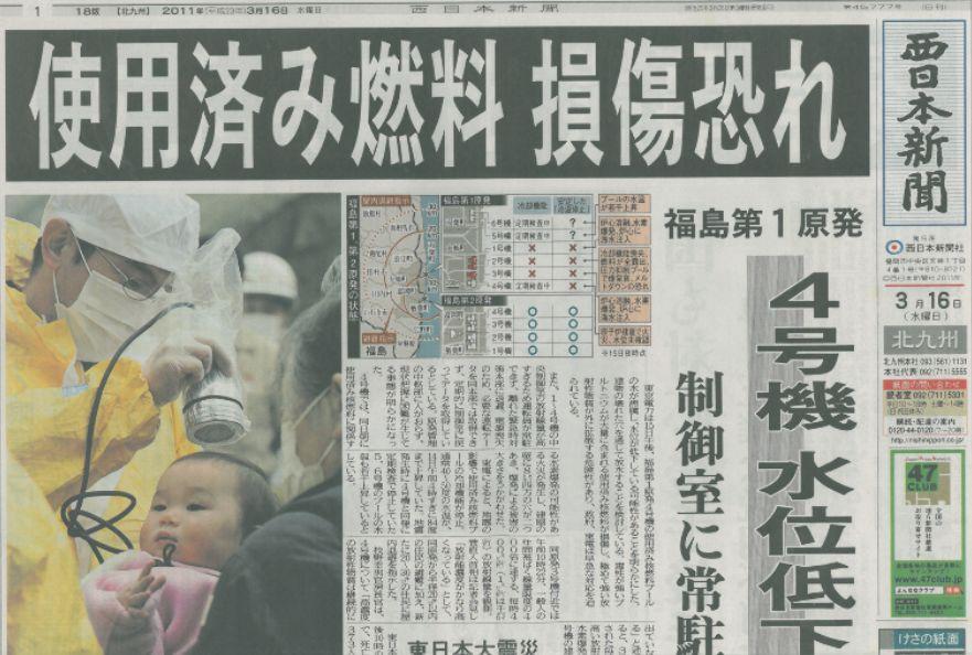 西日本新聞:使用済み燃料 損傷恐れ 4号機 水位低下