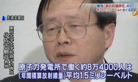 原発で働く8万4000人は(年間積算放射線量)平均1.5ミリSv