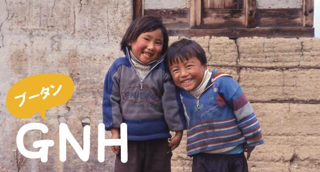 GNHブータン 笑顔の子ども