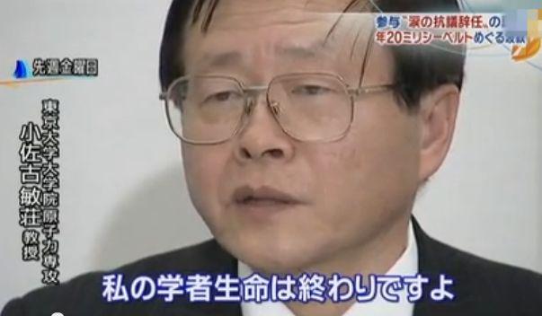 小佐古敏荘「私の学者生命は終わりですよ」