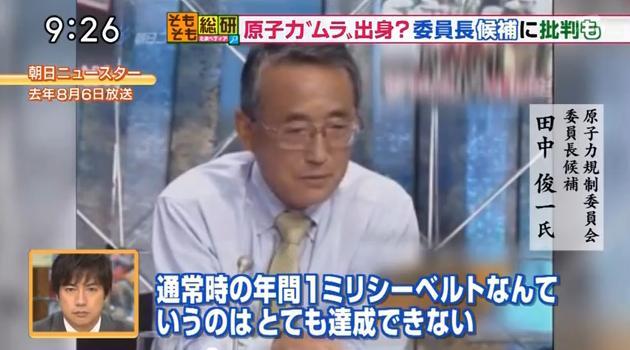 田中俊一「年1ミリSvなんてとても達成できない」